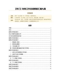 【熱門】財務工作總結模板匯編九篇(財務工作總結范文)