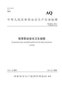 AQ 4215-2011制革职业安全..