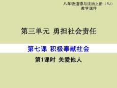 人教部编版八年级道德与法制上册关爱他人 (2)