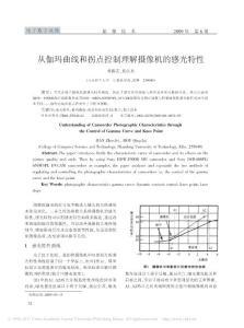 【热门精选】-从伽玛曲线和拐点控制理解摄像机的感光特性