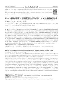 UV-B辐射增强对粳稻营养生长时期叶片光合特性的影响