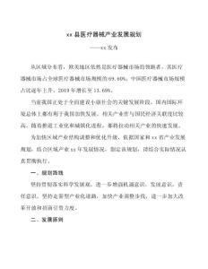 xx县医疗器械产业发展规划