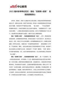 """2021福州省考申论范文:强化""""互联网+政务"""" 实现民愿聚民心"""
