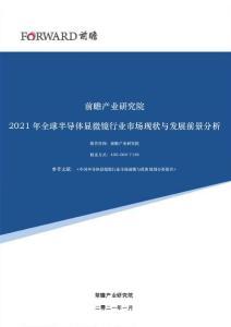 2021年全球半導體顯微鏡行業市場現狀與發展前景分析