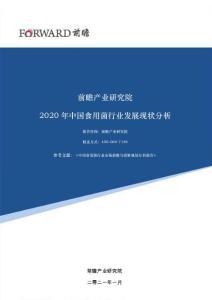 2020年中國食用菌行業發展現狀分析