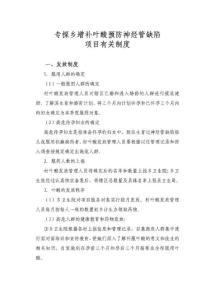 专探乡增补叶酸预防神经管..