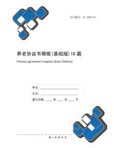 养老协议书模板(基础版)10篇