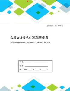 合股协议书样本(标准版)5篇