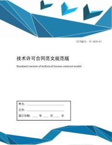 技术许可合同范文规范版