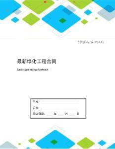 最新绿化工程合同