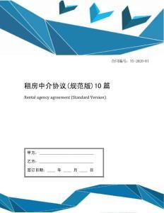 租房中介协议(规范版)10篇