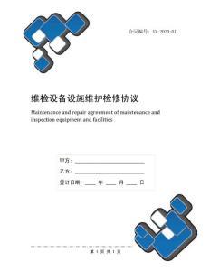 维检设备设施维护检修协议