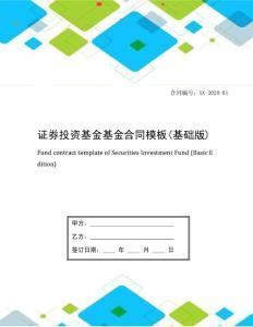 证券投资基金基金合同模板(基础版)