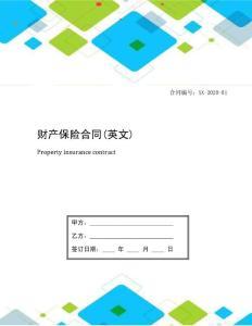 财产保险合同(英文)