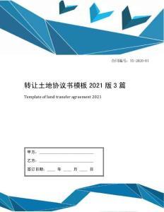 转让土地协议书模板2021版3篇(1)
