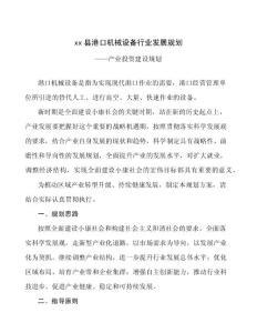 xx县港口机械设备行业发展规划