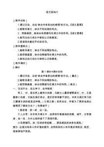 人教部编版五年级语文上册 (教案+教学反思)语文园地六