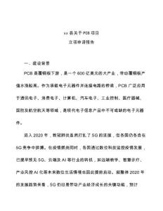 xx县PCB立项申请报告 (1)