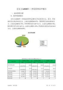 京东方A2020年三季度管理水平报告-智泽华