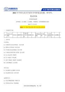 中国人民大学老年学考研复试高分经验分享参考书真题分数线