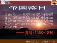 历史2018届二轮复习-古代中国华夏文明的辉煌与危机--2018.1ppt课件