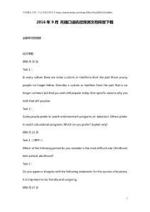 2016年9月 托福口语机经预测文档样版下载