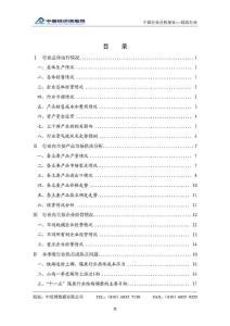 中国煤炭行业分析报告