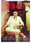 [整刊]《生活周刊》2011年8.23