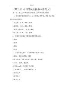 《第五章 中國的民族民俗5篇范文》