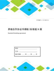 养殖合作协议书模板(标准版)6篇