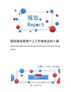 医院感染管理个人工作报告总结3篇