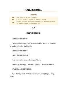托福口语真题练习(托福(TOEFL)范文)