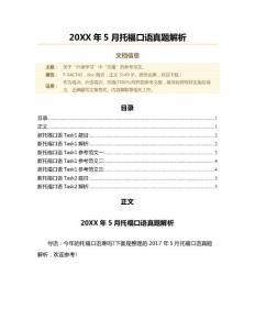 20XX年5月托福口语真题解析(托福(TOEFL)范文)