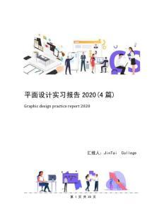 平面设计实习报告2020(4篇)