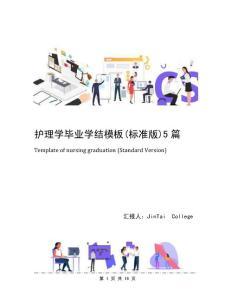 护理学毕业学结模板(标准版)5篇