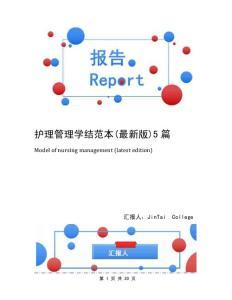护理管理学结范本(最新版)5篇