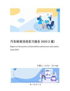 汽车维修顶岗实习报告2020(3篇)