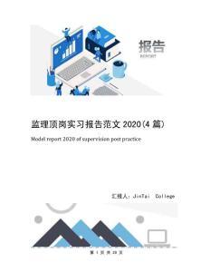 监理顶岗实习报告范文2020(4篇)