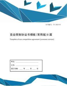 竞业限制协议书模板(常用版)8篇