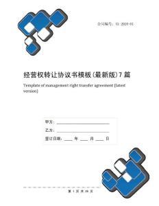 经营权转让协议书模板(最新版)7篇