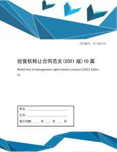 经营权转让合同范文(2021版)10篇