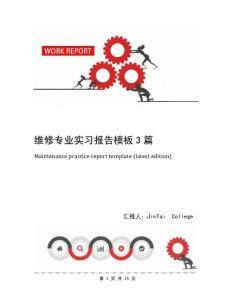 维修专业实习报告模板3篇