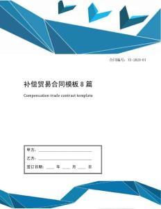 补偿贸易合同模板8篇(1)
