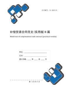 补偿贸易合同范文(实用版)6篇
