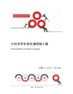 计划书学生例文通用版5篇(1)