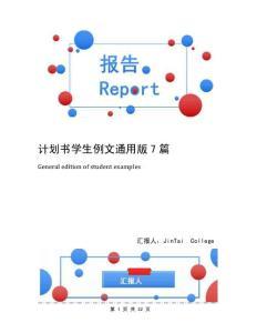 计划书学生例文通用版7篇(3)