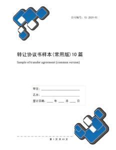 转让协议书样本(常用版)10篇