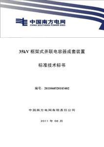 南方电网设备标准技术标书