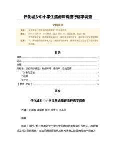 怀化城乡中小学生焦虑障碍流行病学调查(临床医学论文)
