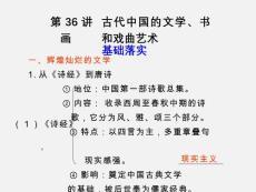 高考历史 一轮复习 第36讲 古代中国的文学、书画和戏曲艺术 新人教